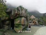 杭州塑石小品景观