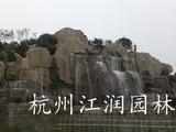 杭州假山塑石展示