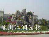塑石假山景观